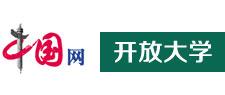 中国网开放大学