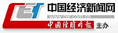 中国经济新闻网