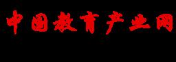 中国教育产业网