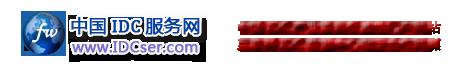 中国IDC服务网