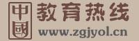 中国教育热线