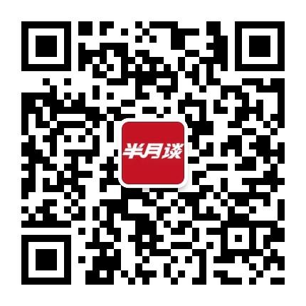 半月谈(banyuetan-weixin)多图文头条