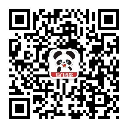 热门成都(hotchengdu1)单图文
