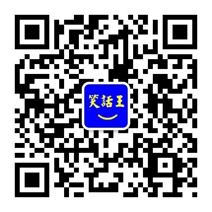 搞笑大笑话王(lingdianxiaohua)多图文头条